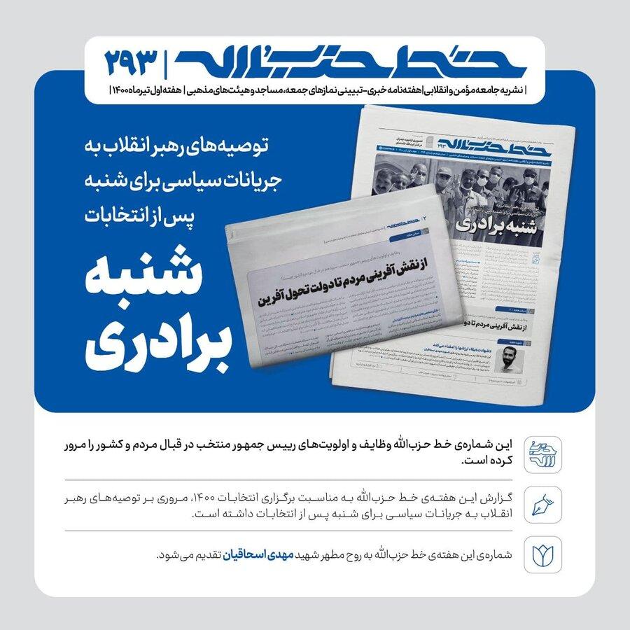 شماره جدید خط حزبالله در روز شنبه بعد از انتخابات