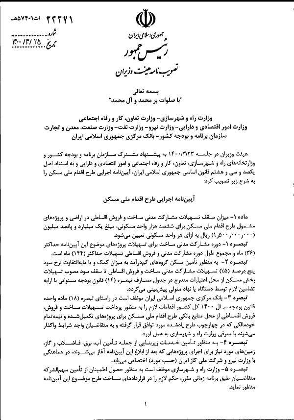 آیین نامه اجرایی طرح ملی مسکن به وزارت راه و شهرسازی ابلاغ شد