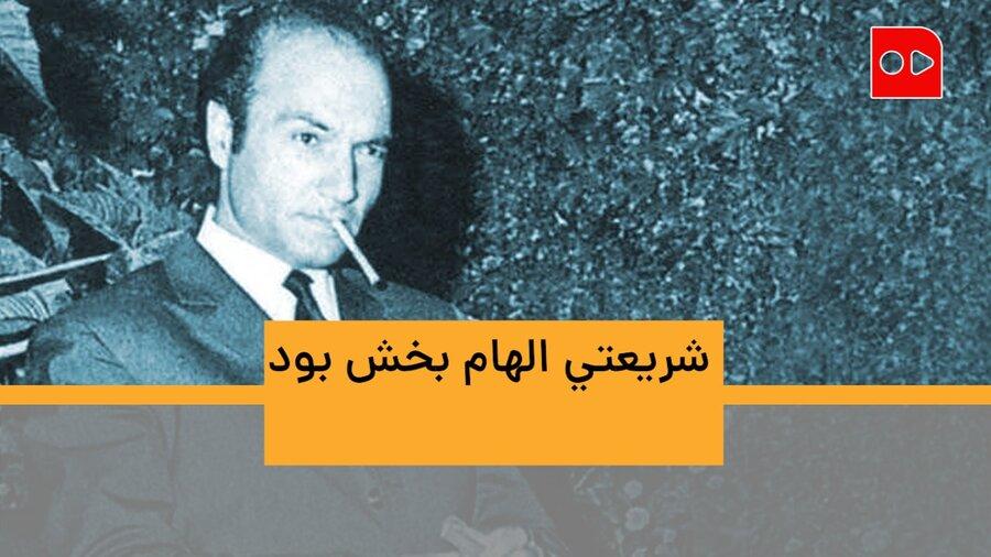 ۴۴ سال پس از مرگ مشکوک علی شریعتی، معلم انقلاب