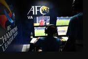 تصمیم مهم AFC در خصوص استفاده از VAR در مقدماتی جام جهانی | شرایط به سود ایران شد