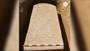 کشف اتفاقی یک لوح باستانی در مصر