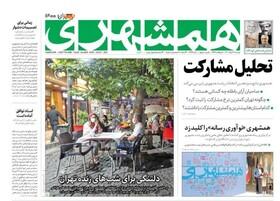 تحلیل مشارکت| دلتنگی برای شبهای زنده تهران