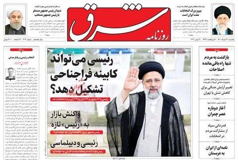 صفحه نخست روزنامه های صبح یکشنبه 30 خرداد
