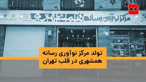 ویدئو | تولد مرکز نوآوری رسانه همشهری در قلب فرهنگی تهران | پیشتازی همشهری در حوزه نوآوری