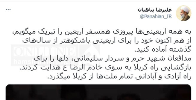 تبریک متفاوت علیرضا پناهیان برای پیروزی ابراهیم رئیسی