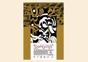 رونمایی از پوستر ششمین دوسالانه ملی خوشنویسی ایران