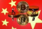 بیتکوین ۱۰ درصد سقوط کرد| چین جلوی ماینرها را میگیرد