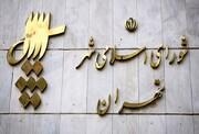 رایگیری منتخبان شورای ششم برای انتخاب شهردار | شهردار تهران چه روزی معرفی میشود؟