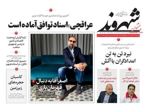 صفحه نخست روزنامه های صبح دوشنبه 31 خرداد