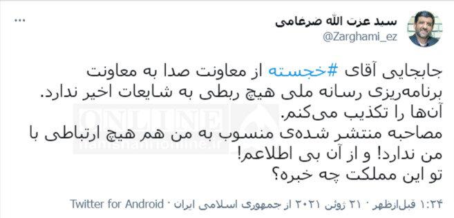 واکنش ضرغامی به ادعای احمدی نژاد درباره سفر یک مسئول به اسرائیل