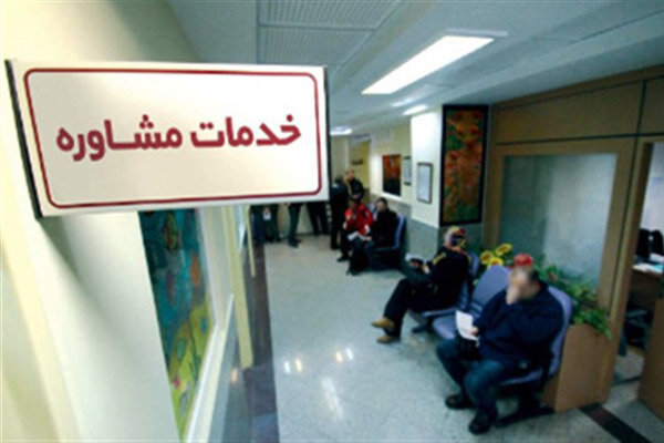 مراکز مشاوره