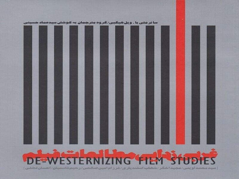 کتاب غربیزدایی مطالعات فیلم