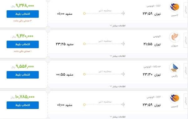 وزیر راه: از طریق رسانهها متوجه افزایش قیمت بلیت هواپیما شدم   بلیتهای میلیونی پرواز تهران- مشهد