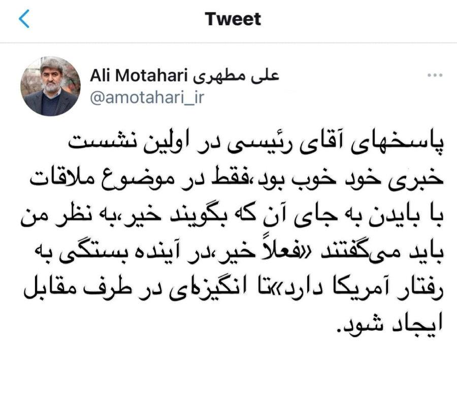 نظر علی مطهری در مورد اولین نشست خبری ابراهیم رئیسی
