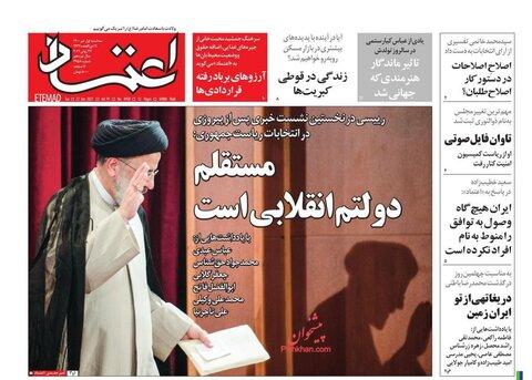 صفحه نخست روزنامه های صبح سه شنبه اول تیر