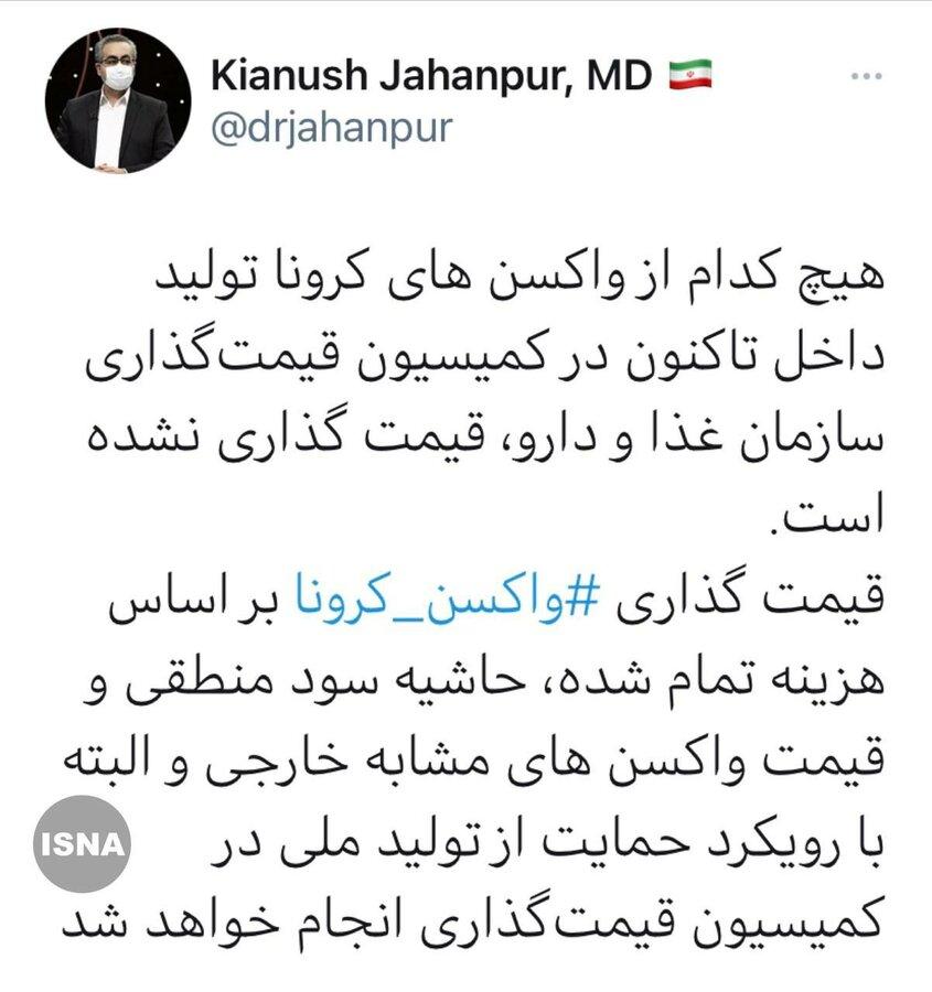 واکنش وزارت بهداشت به اخبار منتشرشده درباره قیمت واکسن ایرانی کرونا
