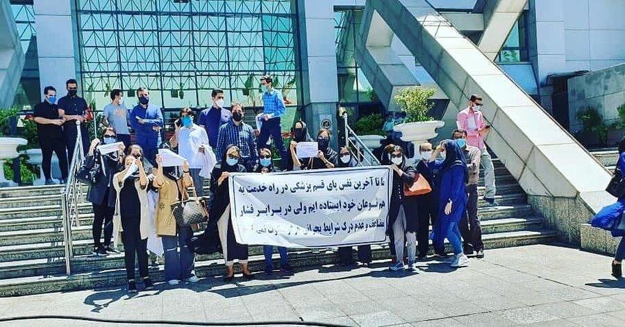 تجمع رزیدنتهای پزشکی مقابل وزارت بهداشت - 30 خرداد