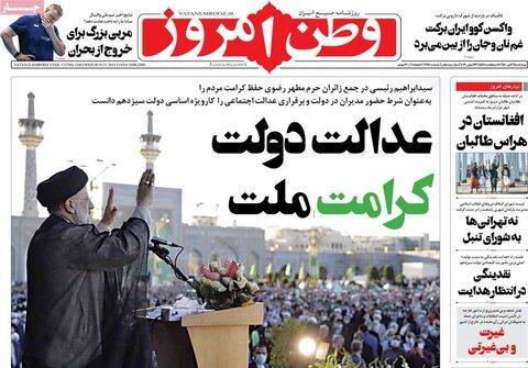 صفحه نخست روزنامه های صبح چهارشنبه 2 تیر