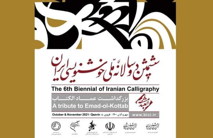دوسالانه خوشنویسی ملی ایران