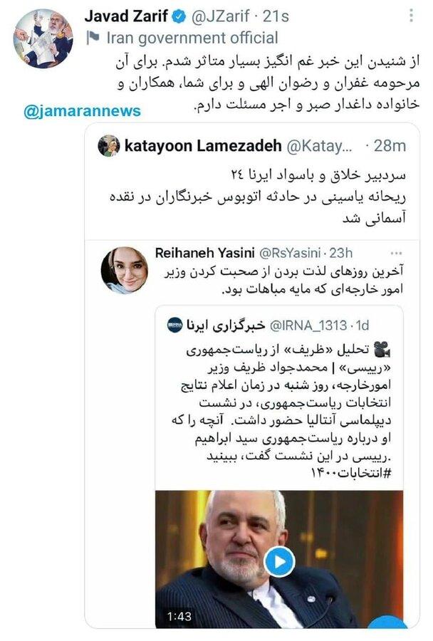 تسلیت ظریف در پی درگذشت ریحانه یاسینی