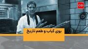 از آقا تختی تا علی پروین | داستان یکی از قدیمیترین کبابیهای تهران