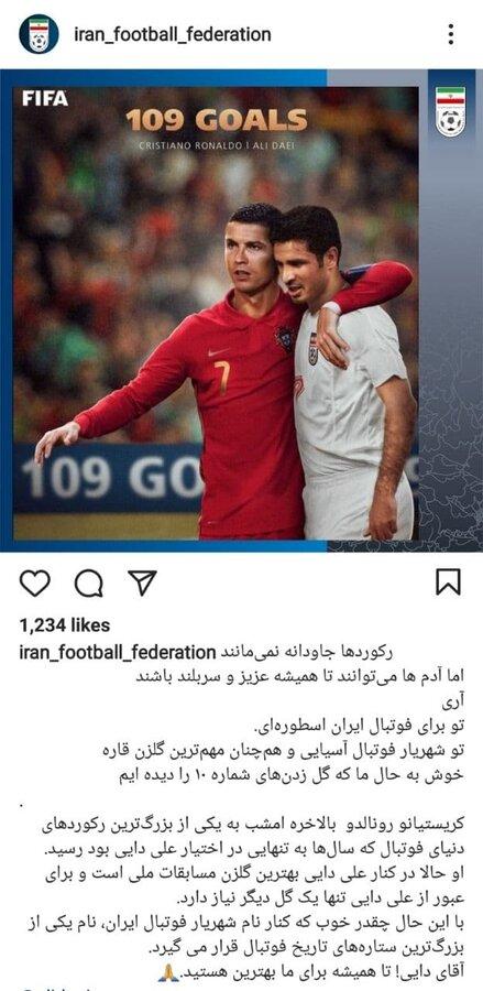 عکس   واکنش فدراسیون فوتبال ایران به رسیدن رونالدو به دایی؛ همیشه اسطوره ای
