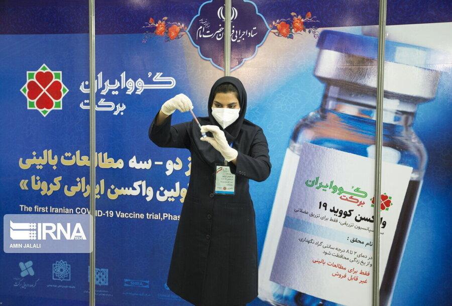 واکسن کرونا - واکسن برکت