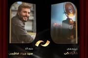 مرور فیلمهای سیدجواد هاشمی در شبکه نمایش