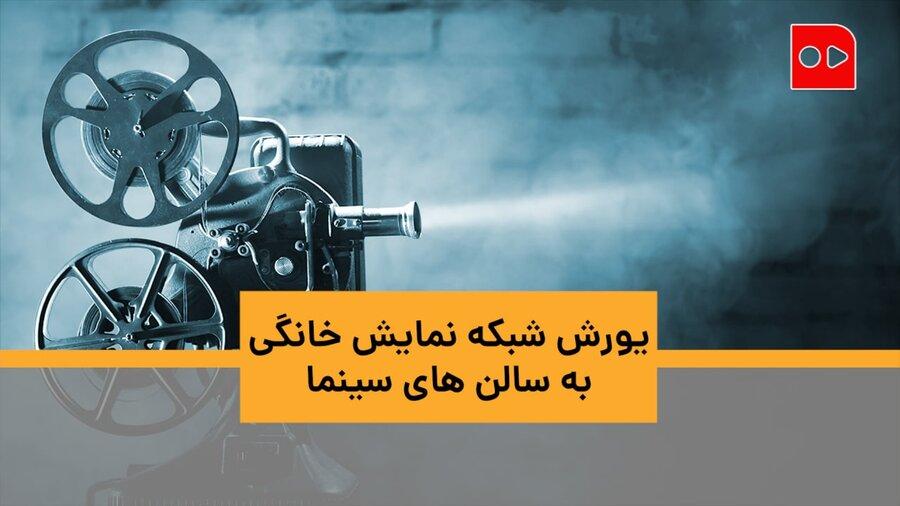 یورش شبکه نمایش خانگی به سالن های سینما