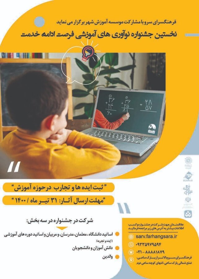 آموزش آنلاین