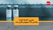 ویدئو   بازداشت فروشندگان واکسن قاچاق کرونا   رئیسی: اشتباه کردند واکسن ۲۵ میلیونی فایزر زدند