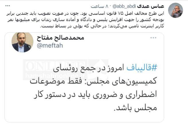 دلیل عقب نشینی مجلس از یک طرح جنجالی از نظر عباس عبدی