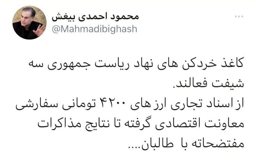 ادعای عجیب یک نماینده مجلس درباره دولت| کاغذ خردکن های نهاد ریاست جمهوری سه شیفت فعالاند!
