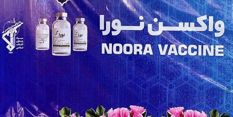 واکسن کرونا نورا
