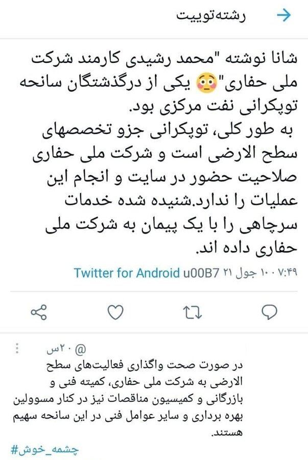 علت انفجار منطقه نفتی چشمه خوش چه بود؟