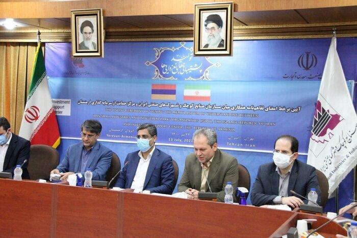 شهرکهای صنعتی مشترک بین ایران و ارمنستان