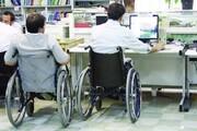 افزایش تسهیلات خوداشتغالی معلولان در قم