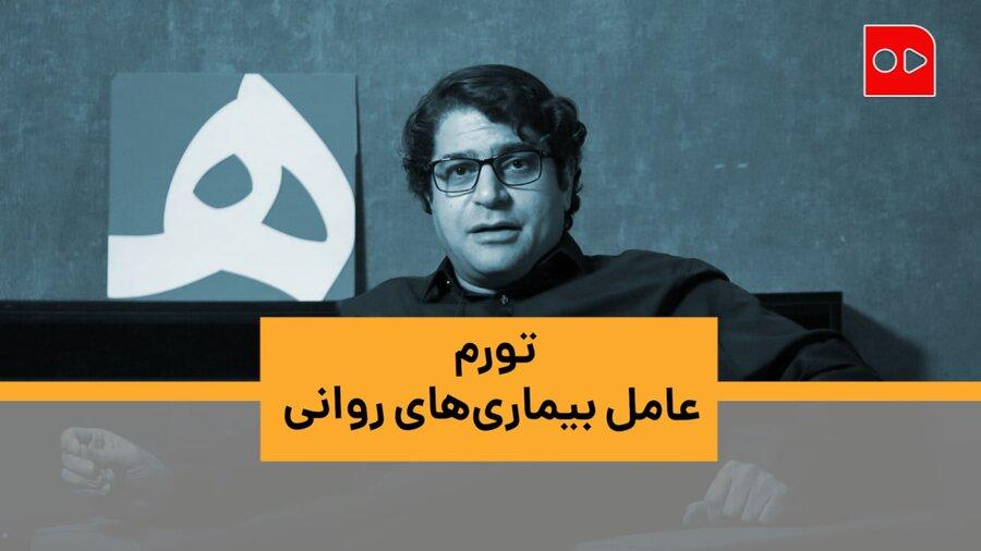 تورم، عامل بیماریهای روانی | رضا شیرالی، دبیر کمیته روانپزشکی اجتماعی انجمن روانپزشکان