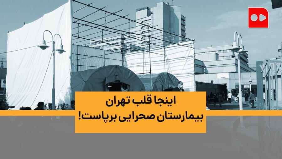 اینجا قلب تهران، بیمارستان صحرایی برپاست! | افزایش ۱.۵ برابری بیماران کرونا در بیمارستان میلاد