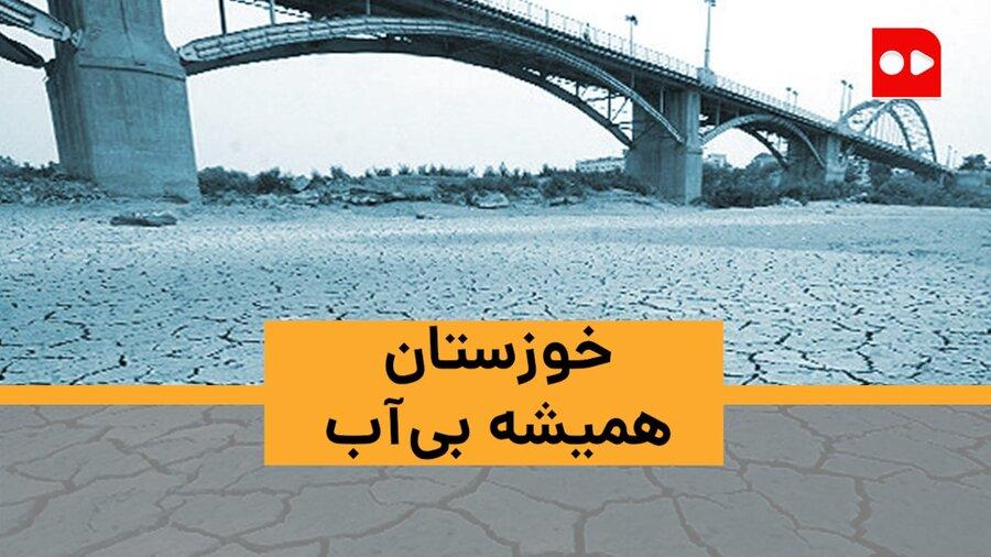 خوزستان همیشه بیآب