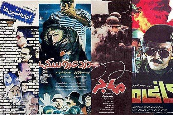 فیلم های دهه60-70