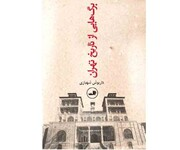 برگهایی از تاریخ تهران