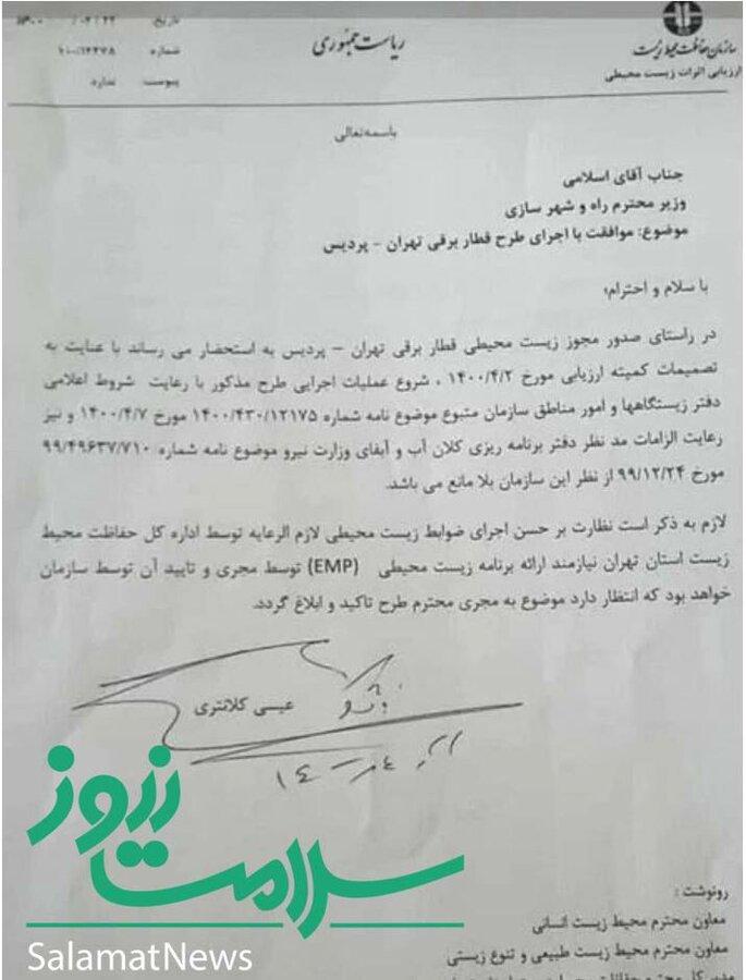موافقت عیسی کلانتری با عبور مترو از ۲ پارک ملی تهران