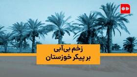ویدئو | زخم بیآبی بر پیکر خوزستان