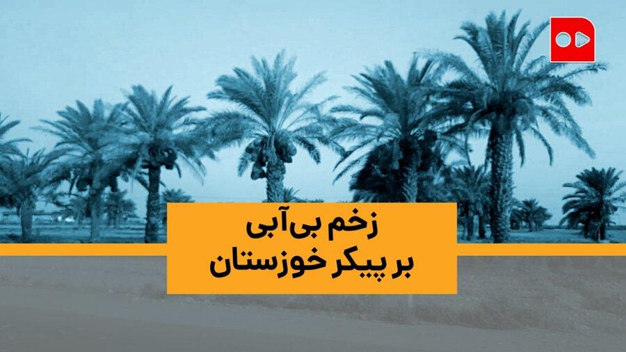 زخم بیآبی بر پیکر خوزستان