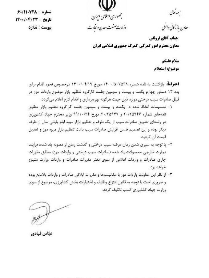 مکاتبه دبیر ستاد تنظیم بازار با گمرک | برای واردات موز و صادرات سیب از جهاد کشاورزی کسب تکلیف کنید
