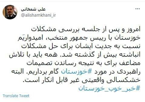 جلسه شمخانی با رئیسی درباره حل مشکلات خوزستان