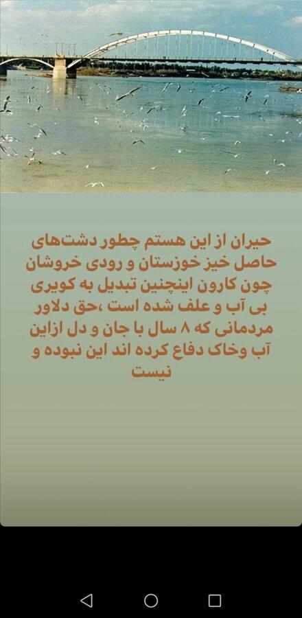 عکس   انتقاد علی دایی از شرایط ایجاد شده در خوزستان