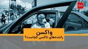 ویدئو | واکسن رانندههای تاکسی کجاست؟