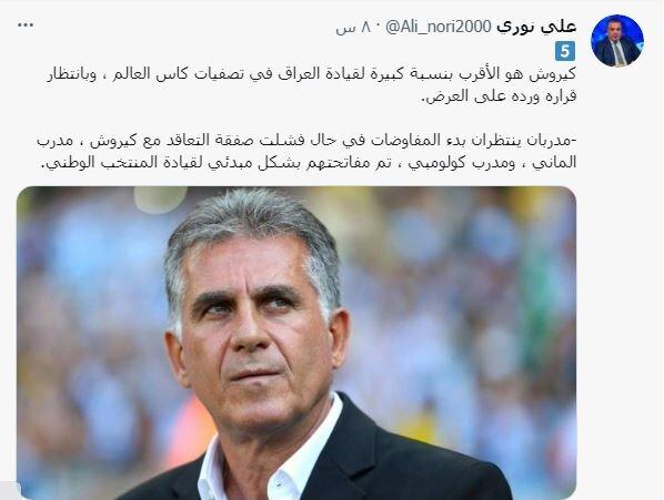 جنجال خبرنگار عراقی با افشای توطئه علیه سرمربی سابق ایران   میخواهند کیروش مربی عراق نشود!